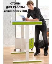 Работайте стоя или сидя за столом moll T7 из серии...